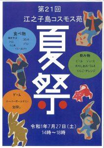 【お知らせ】江之子島コスモス苑 夏祭り