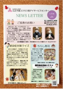 広報誌10月号